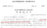 广发银行某客户经理受贿获刑 利用贷款审批权力收受好处费