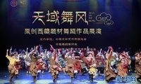 天域舞风——原创西藏题材舞蹈作品展演在京举行