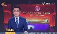 第十二届中国艺术节开幕 山东展示文旅融合新形象