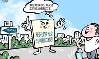 北京发布常态化防控下公众科学佩戴口罩指引