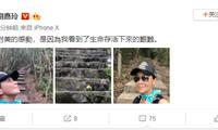 刘嘉玲素颜出游领略自然 称看到生命存活的艰难