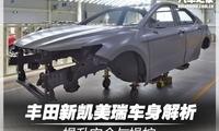提升安全与操控 丰田新凯美瑞车身解析