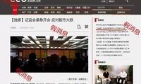 """""""刘士余17日紧急开会应对股市大跌""""为不实消息"""