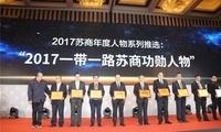 隆力奇董事长徐之伟在苏商年会上解读 新形势下管理革命将赋能民营企业新势能