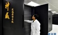 中国超算Top100榜单:入围厂商均为国产