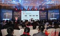湘江基金小镇北京推介会举行 8家投资机构签约入驻