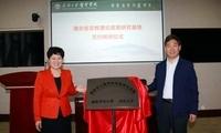 湖北省宗教理论政策研究基地在武汉大学建立