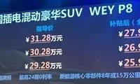 WEY P8补贴后25.98万起;与东风风神一起追寻粤味