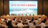 2018·长江保护与发展论坛在南京召开