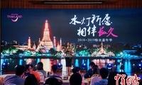 小题影视携手泰国国家旅游局发布环球民宿节目《十二位房客》