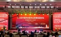 第四届中国养老服务业发展高层论坛在扬州举行