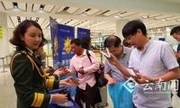 昆明边检站在长水机场开展边检服务品牌宣传活动