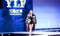 皮草时尚之夜2018流行趋势发布