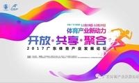 2017年广东体育产业发展论坛将至 亮点多多逐个数