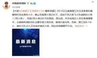 云南丽江发生森林火灾:原火场已灭 新火场正扑救