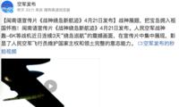 空军再发闽南语宣传片:把宝岛拥入祖国怀抱!