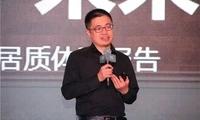 腾讯家居全国总编张永志:大数据+当代生活方式=质感人居趋势