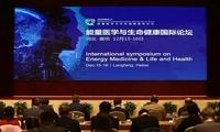 能量医学与生命健康国际论坛在河北廊坊召开