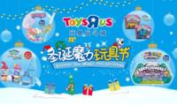 """玩具反斗城发力""""新零售"""" 领先布局圣诞消费市场"""