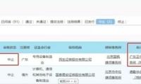 """受正中珠江""""牵连"""" 三家科创板受理企业已审核中止"""