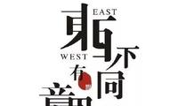 【北京服装学院】暴梓祎助阵2018中国设计新锐力量启幕秀