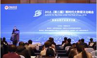 2018(第二届)新时代大数据法治峰会成功召开
