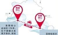 碧桂园将在顺德建新能源汽车小镇