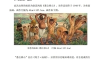 """价值2.088亿 徐悲鸿名画""""救""""了这家上市公司"""