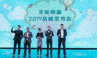 《时光教会我爱你》庆功 年轮映画新年战略发布