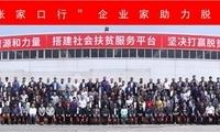 """第二届""""冬奥情·张家口行""""企业家助力脱贫攻坚行动在京举行"""