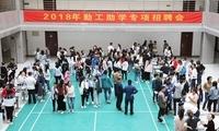 河南财政金融学院举办勤工助学专项招聘会 27家校内用工单位提供岗位173个