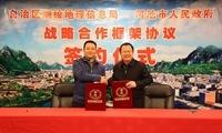 广西壮族自治区测绘地理信息局与河池市人民政府建立战略合作关系