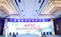 第16届中国旅游发展·北京对话关注古镇复兴途径