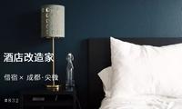 复活了18家「凉凉」的小旅馆,入住率101%,他们说每一个小酒店都是潜力股!