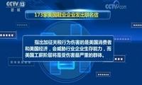多行业美企反对对中国商品加征关税