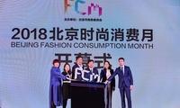 2018北京时尚消费月重磅来袭 四大板块打造时尚消费潮流引领地