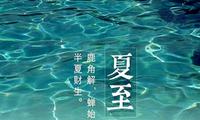 6月21日 周四 黄历新说:今日夏至!需要注意的事项有哪些?