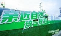 风雨无阻,砥砺前行|2018统一绿茶曹县亲近自然全民健步走
