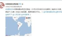 智利中部发生6.6级地震 暂无海啸威胁