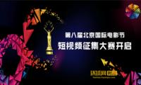 用镜头记录新时代 第八届北京国际电影节短视频征集大赛即将开展