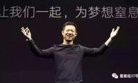 """欠债4.79亿成""""老赖"""",贾跃亭还敢回国吗?"""