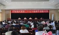 古里镇召开庆祝第35个教师节大会