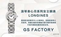 GS厂浪琴心月L8.112.4.87.6腕表评测赏析