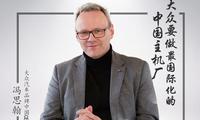 冯思翰:大众要做最国际化的正规博彩主机厂