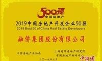 融侨集团获2019中国房企32强 五度位列经营绩效第2位