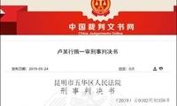 新宏泽营销负责人为提高业务份额 对云南纪委某秘书行贿被查