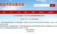 青岛农委:万福召回15批次生猪产品未检出猪链球菌