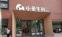 零售周报   美团旗下小象生鲜正式开业;苏宁将落地200个零售业态