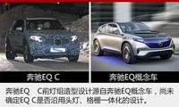 奔驰EQ C延续概念车设计 2019年在华投产