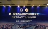 《中国营养食品产业科学发展蓝皮书》发布